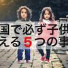 韓国で1才までの子供に必ず教える5つの事〜단동십훈(ダンドンシップン)〜