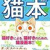モーニング/アフタヌーン共同編集『猫本』〜疑問点×2つ