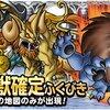 【DQMSL】「百獣の王キングレオ」新生転生追加!ヘルゴラゴの獣王の猛撃が上位効果に!