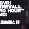 【PSVR】初見動画【Firewall Zero Hour™ DEMO】を遊んでみての感想と評価!