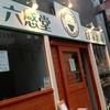 【今週のラーメン1499】 麺屋 六感堂 (東京・東池袋) 塩・並盛・グリーン麺ゆずみつば +ハイネケン