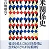 首相動静(2014年2月17日)