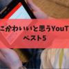 YouTubeマニアが厳選!本当にかわいいと思う女性YouTuberベスト5!【男性必見】
