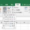 ExcelVBA ボタンの作り方の解決方法