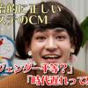 新作スケッチ『政治的に正しい報ステのCM』公開!