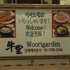 初めての韓国・ソウル(4)