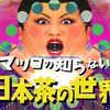 マツコの知らない世界 感想(1/30放送分)