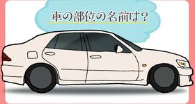 車の部位・部品名称を解説!フロント、後方、内装、内部部品を網羅