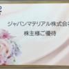 「クオカード」来ました(*´ω`) ジャパンマテリアル