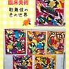 歌舞伎の色の世界