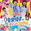 【東京】「おかあさんといっしょファミリーコンサート」東京公演が11月2日(木)~5日(日)開催!(申込受付は9月6日から)