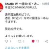 【福井】MOKUYORU「透明醤油鶏そば」RAMEN W