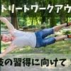 【筋トレ記録25週目】ストリートワークアウト技の習得に向けて【2020年5月11日〜5月17日】