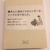 昔懐かしの日めくりカレンダーの用紙で出来たノート