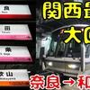 【2020春の関西旅7】関西最長大回り⑤真っ暗な夜の万葉まほろば線&和歌山線の旅