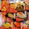 くら寿司の北海フェア
