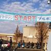 新潟県柏崎市で開催された第16回柏崎マラソンに参加してきました