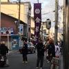 なんかご利益ありそうな #kyoto  #伏見 #十日戎 #十六社朱印めぐり