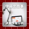 【決算情報分析】伊藤忠商事(ITOCHU Corporation、80010)