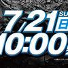 7月下旬札幌近郊パチンコ・パチスロホール営業予定