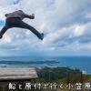 船と原付で行く年末年始の小笠原諸島【9】中山峠、ブタ海岸、ジョンビーチ、高山