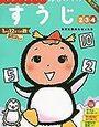 文理出版「はじめてのすうじ2・3・4歳」終了【3歳娘】