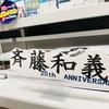 綾川町からこんにちは♪-vol.2-斉藤和義編