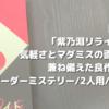 【感想/ネタバレなし】「紫乃淵リライト」は気軽さとマダミスの面白さを兼ね備えた良作でした【マーダーミステリー/2人用/60分】