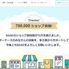 無料ネットショップのBASE(ベイス)が70万店舗突破!BASEって何がいいの?
