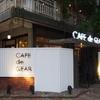【台北】中正記念堂駅近く!のんびりと午後の時間を過ごせるカフェ「Cafe de Gear」