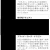 【遊戯王 フラゲ】ライトニング・オーバードライブのカードがリーク!?ブラッド・ローズ・ドラゴンやダークオネストなどのゴシップ情報が?!