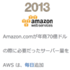 (SPOT301)AWS Innovation at Scaleのスライドがスゴい