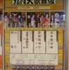 九月大歌舞伎(写真)