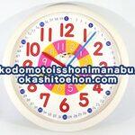 【子供の時計の読み方練習】くもん「スタディクロック」こども用の掛け時計を買ったばかりなのに生産終了!口コミレビュー!