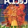 【1994年】【1月号】電撃PCエンジン 1994.01