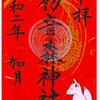 初音森神社の御朱印(東京・中央区)〜神社から神田川河口の柳橋散策に酔って候