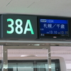 SFC修行第2弾 2レグ目 ANA1694便 那覇→千歳搭乗記【青森上空まで行って羽田へダイバート】