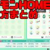【画像付き】ポケモンHOMEの使い方Switch版!剣盾への預け方、3DSとの連携、プレミアムプランの解約方法など【初心者向け】