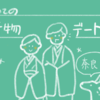 【奈良で着物デート】1月の極寒のなか着物着付け&奈良デートしてきた!値段、寒さ対策、いった場所は?【デート】