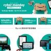 【超お得】Amazonサイバーマンデー2017!注目のおすすめ目玉商品とその内容・日時などについてご紹介!