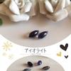 青紫色の天然石『アイオライト』