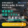 【日本初上陸】AI×AIの投資システムがついに公開