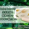 食べたくなるような原料を配合しているHonoho(ホノホ)ナチュラルソープは今人気です!