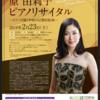 2019.02.23  大阪リサイタルのお知らせ