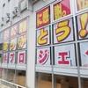 神奈川人気店ランキング&総力取材があったDステーション海老名店に行ってきました。