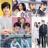 5月から始まる韓国ドラマ(スカパー)#2週目 放送予定/あらすじ 前半