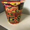 激辛カップ麺【辛激タンメン巨辛】を食べてみた