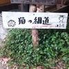 まちづくり先進地&ゲストハウス視察~広島県尾道市(3日目)~