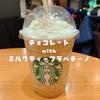 【スタバ新作!】チョコレートwithミルクティーフラペチーノ♡