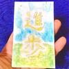 メッセージカード「進歩」